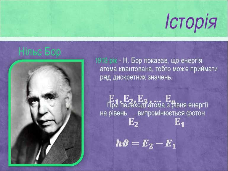 Нільс Бор 1913 рік - Н. Бор показав, що енергія атома квантована, тобто може ...