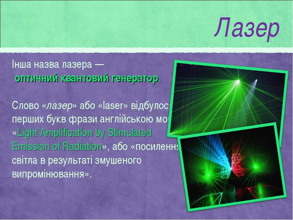 Інша назва лазера— оптичний квантовий генератор. Слово «лазер» або «laser» ...