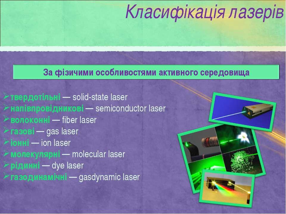 твердотільні — solid-state laser напівпровідникові — semiconductor laser воло...