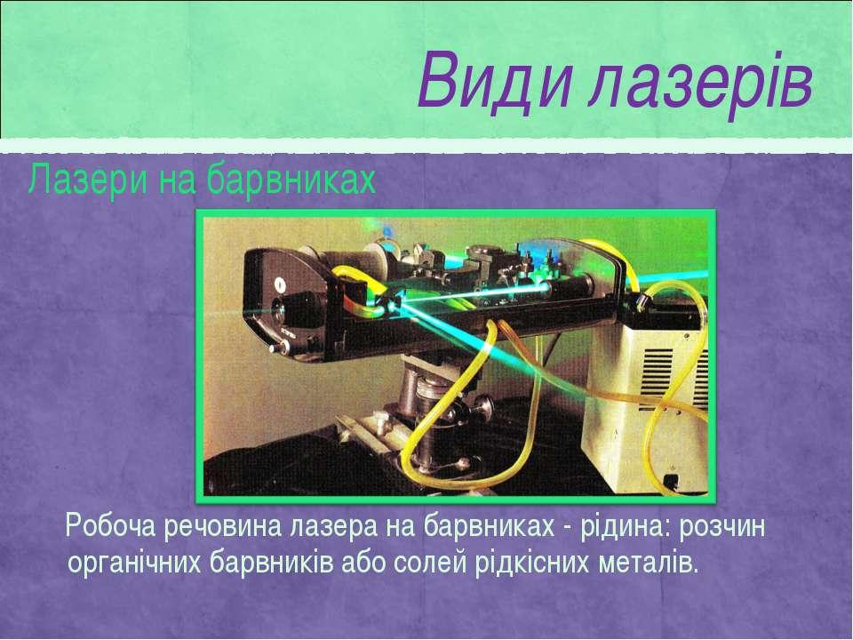 Лазери на барвниках Робоча речовина лазера на барвниках - рідина: розчин орга...