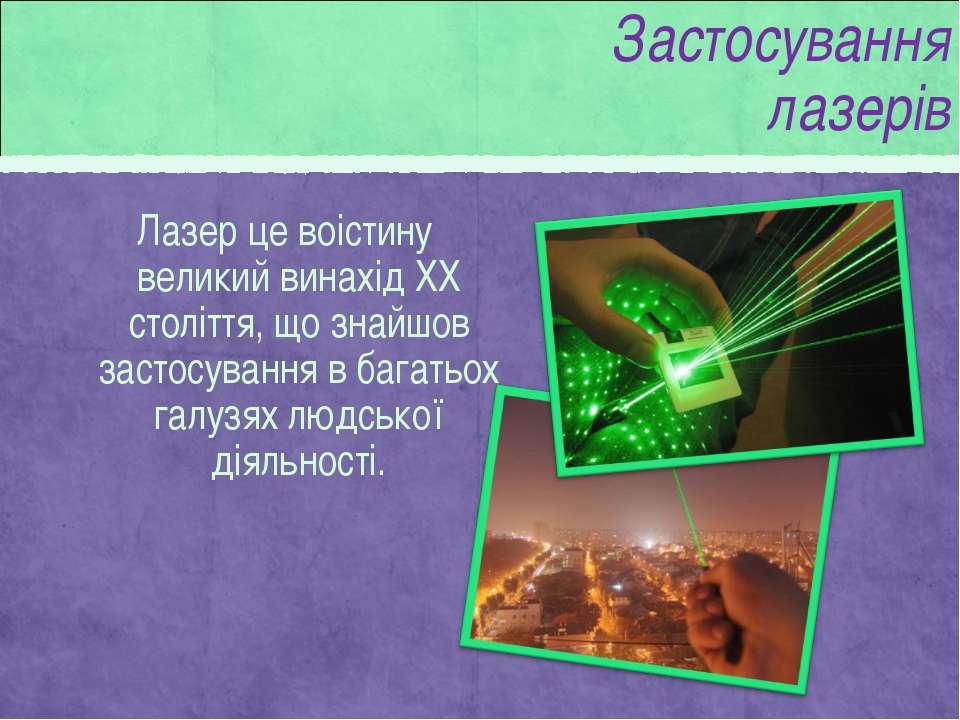 Лазер це воістину великий винахід ХХ століття, що знайшов застосування в бага...