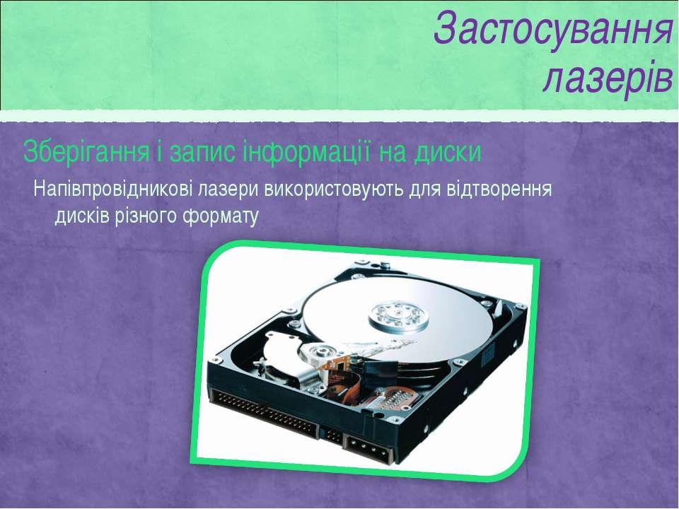 Зберігання і запис інформації на диски Напівпровідникові лазери використовуют...