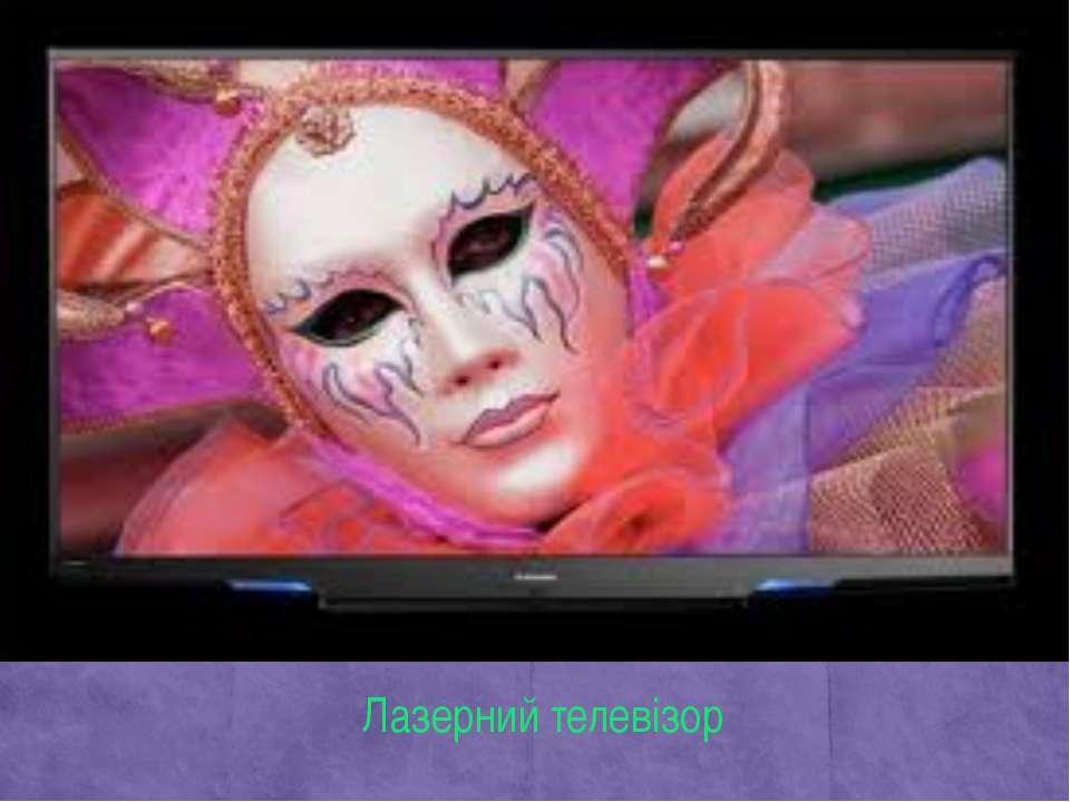 Лазерний телевізор