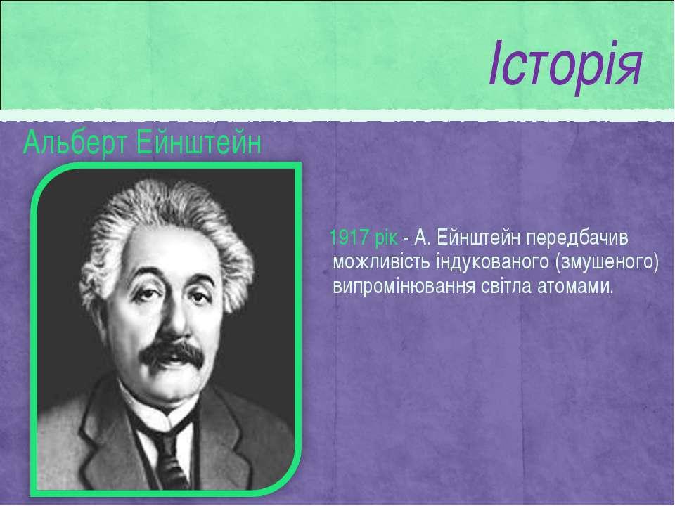 Альберт Ейнштейн 1917 рік - А. Ейнштейн передбачив можливість індукованого (з...