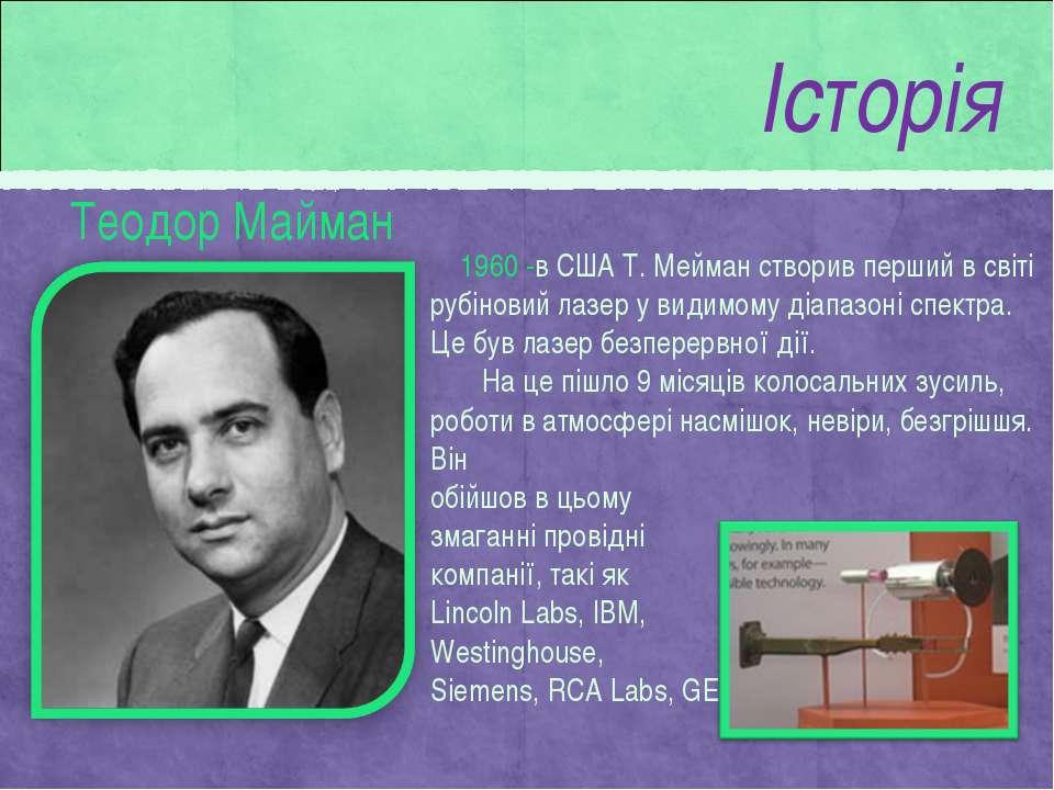 1960 -в США Т. Мейман створив перший в світі рубіновий лазер у видимому діапа...