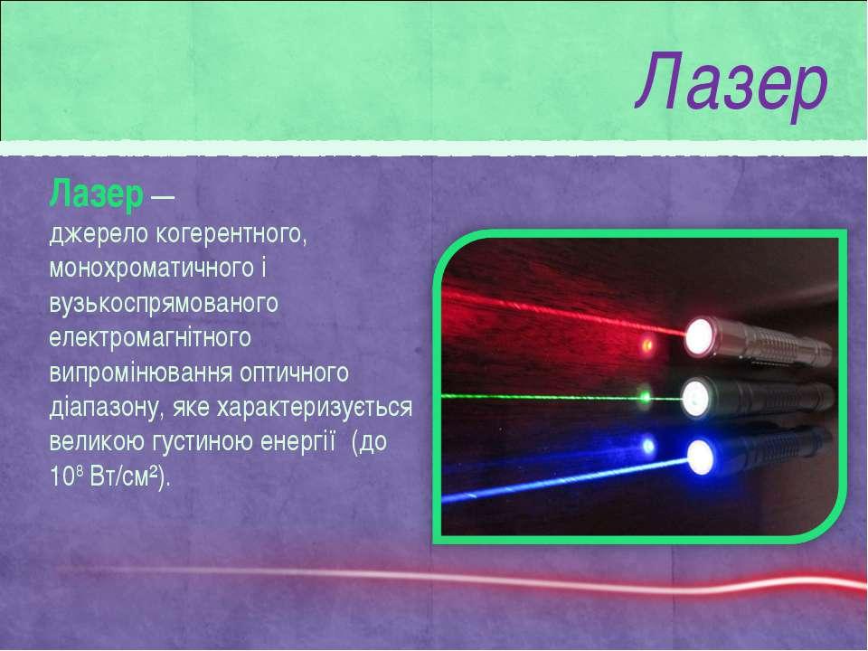 Лазер Лазер—джерелокогерентного, монохроматичного і вузькоспрямованого елек...