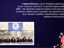 7 червня 2002 року в Санкт-Петербурзі відбулася друга зустріч глав країн-член...