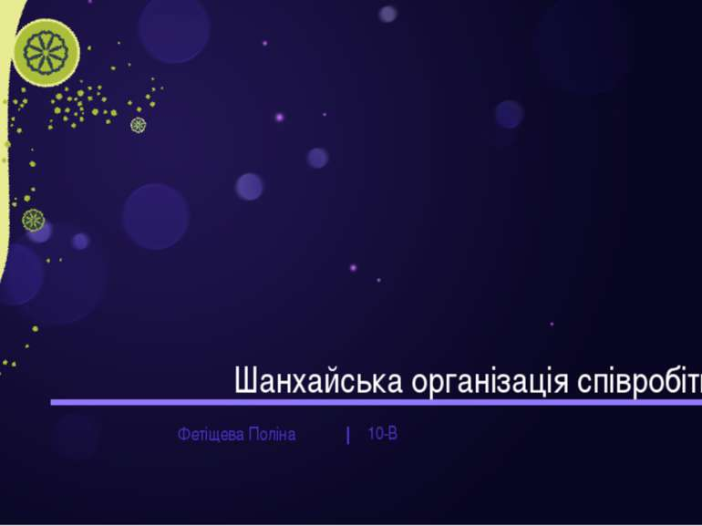Шанхайська організація співробітництва Фетіщева Поліна 10-В  