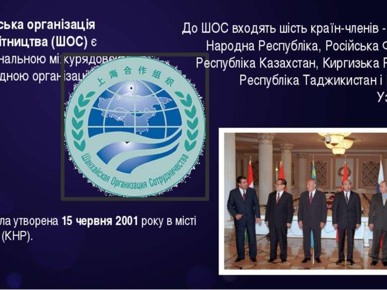 Шанхайська організація співробітництва (ШОС) є субрегіональною міжурядовою мі...