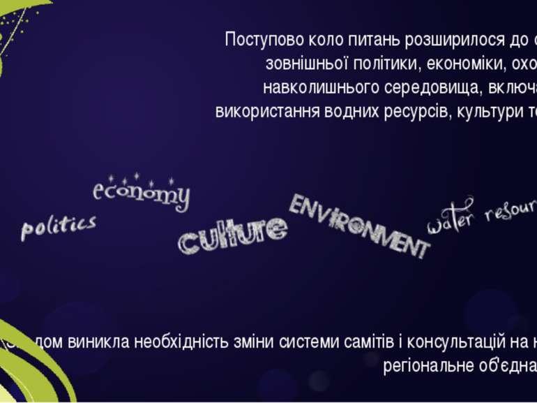 Поступово коло питань розширилося до сфер зовнішньої політики, економіки, охо...
