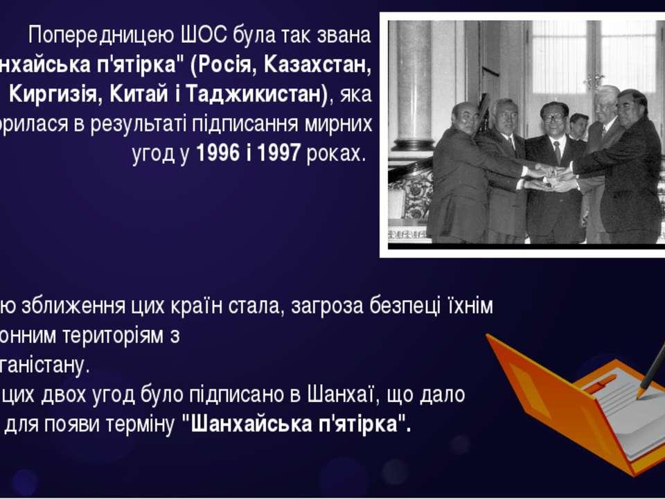 """Попередницею ШОС була так звана """"Шанхайська п'ятірка"""" (Росія, Казахстан, Кирг..."""