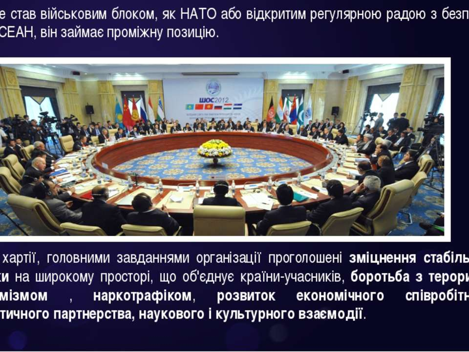 ШОС не став військовим блоком, як НАТО або відкритим регулярною радою з безпе...