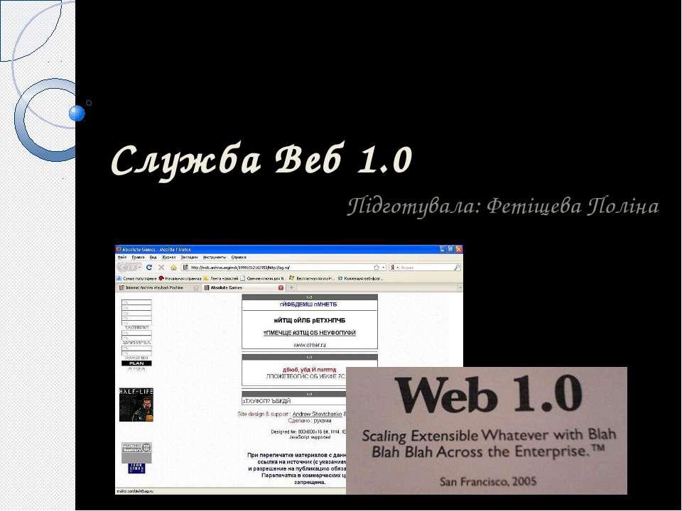 Служба Веб 1.0 Підготувала: Фетіщева Поліна