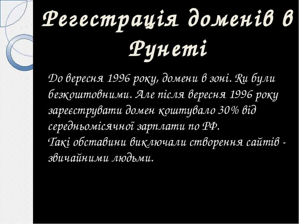 До вересня 1996 року, домени в зоні. Ru були безкоштовними. Але після вересня...