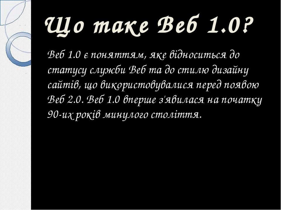 Веб 1.0 є поняттям, яке відноситься до статусу служби Веб та до стилю дизайну...