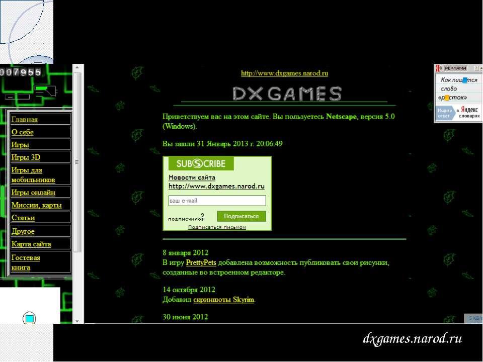 dxgames.narod.ru
