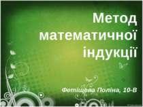 Метод математичної індукції Фетіщева Поліна, 10-В