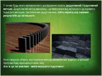 У основі будь-якого математичного дослідження лежать дедуктивний і індуктивни...