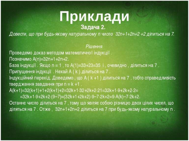 Приклади Задача 2. Довести, що при будь-якому натуральному n число 32n+1+2n+...