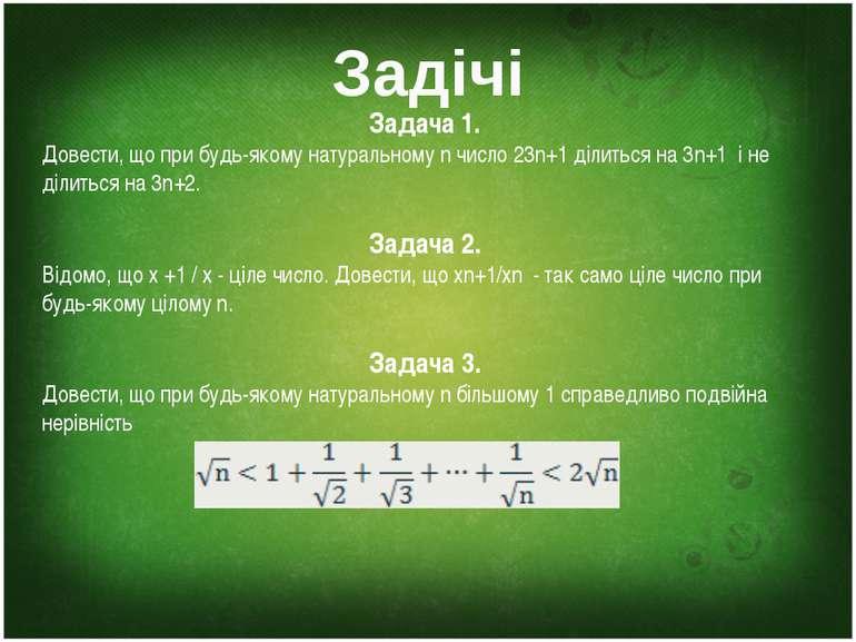Задічі Задача 1. Довести, що при будь-якому натуральному n число 23n+1 ділить...