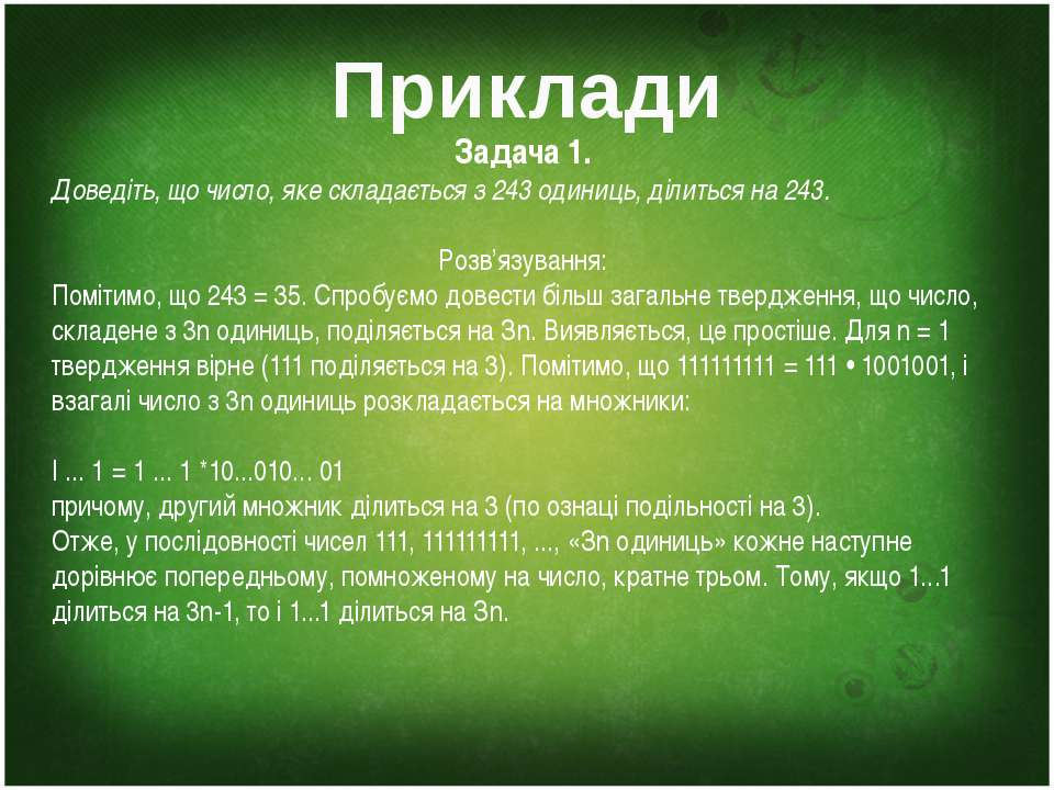 Приклади Задача 1. Доведіть, що число, яке складається з 243 одиниць, ділитьс...