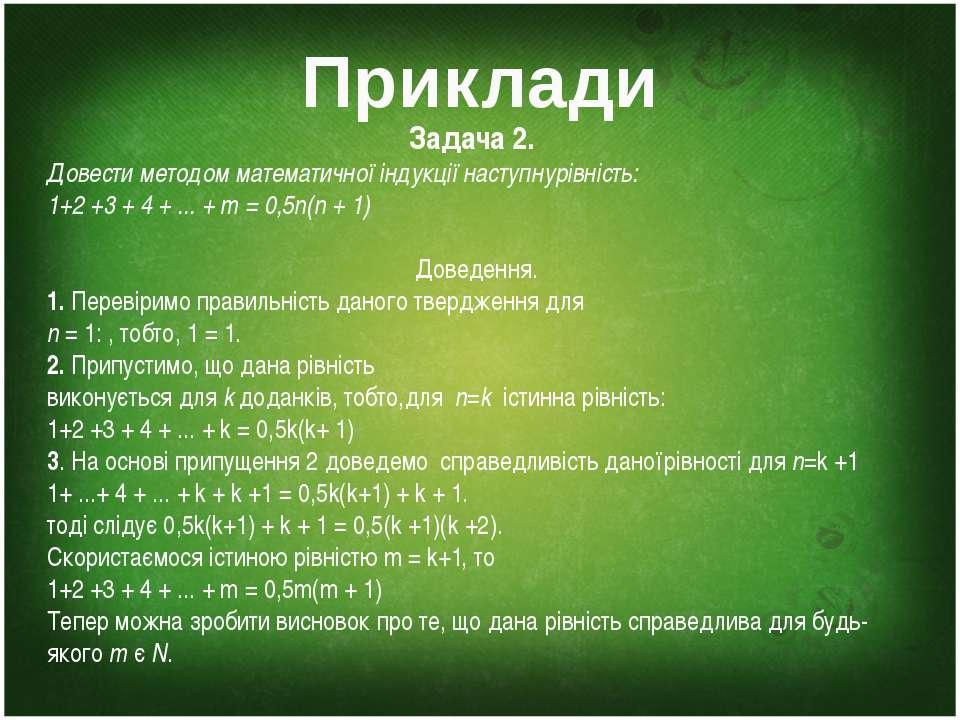 Приклади Задача 2. Довестиметодом математичноїіндукціїнаступнурівність: 1+...