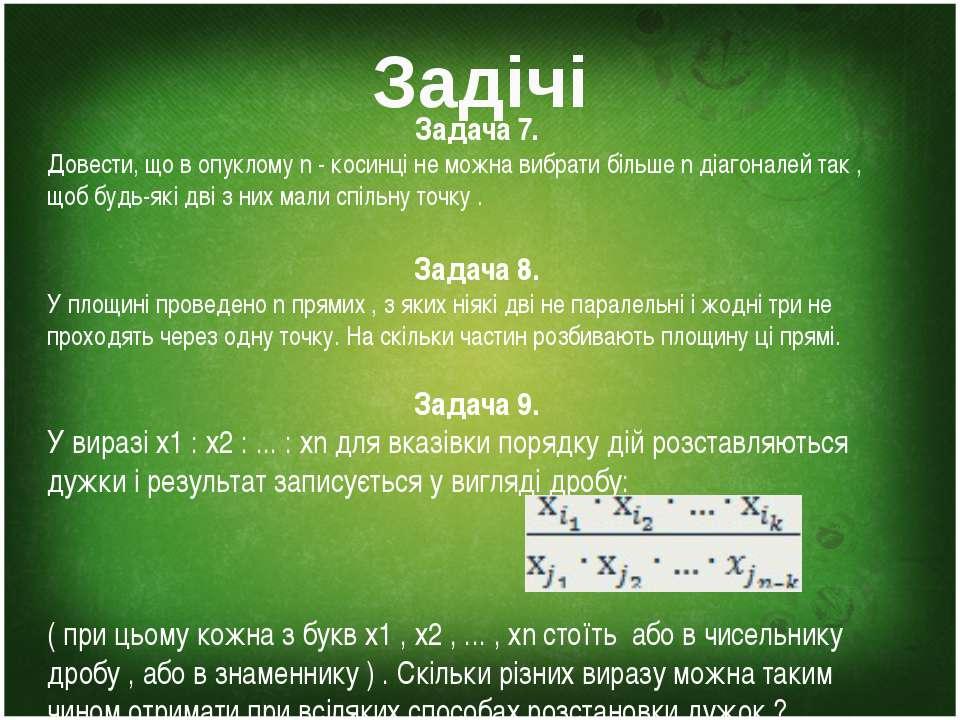 Задічі Задача 7. Довести, що в опуклому n - косинці не можна вибрати більше n...
