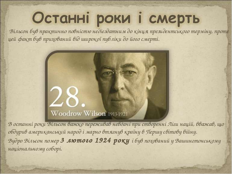 Вільсон був практично повністю недієздатним до кінця президентського терміну...