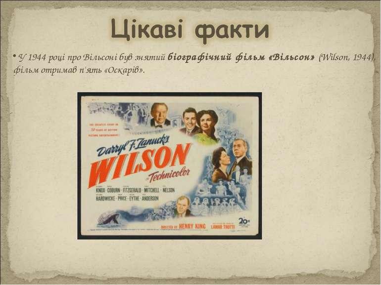 У 1944 році про Вільсоні був знятий біографічний фільм «Вільсон» (Wilson, 19...