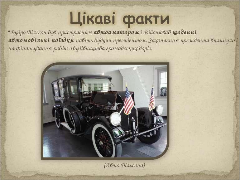 Вудро Вільсон був пристрасним автоаматором і здійснював щоденні автомобільні ...