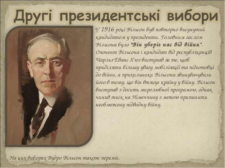 У 1916 році Вільсон був повторно висунутий кандидатом у президенти. Головним ...