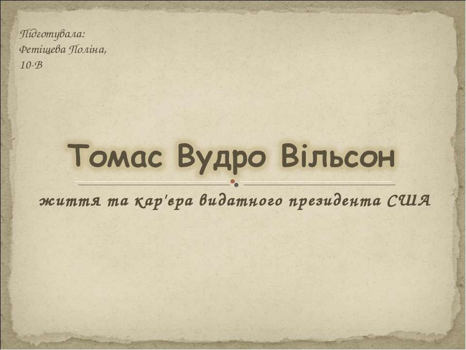 життя та кар'єра видатного президента США Підготувала: Фетіщева Поліна, 10-В
