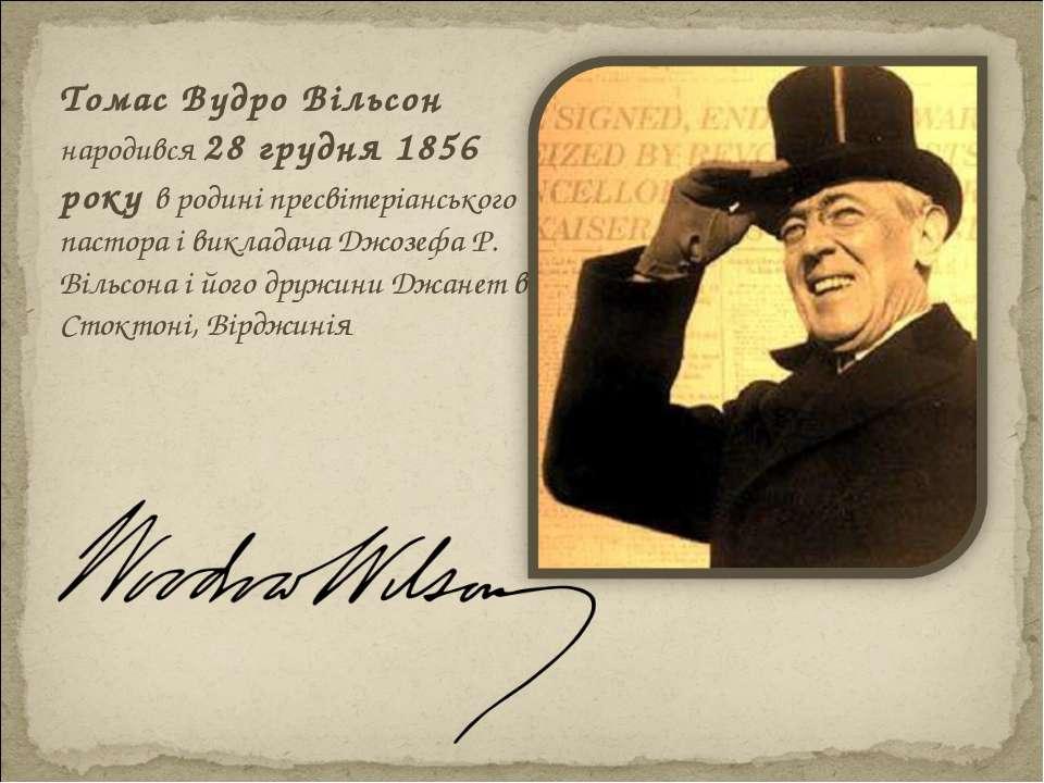 Томас Вудро Вільсон народився 28 грудня 1856 року в родині пресвітеріанського...