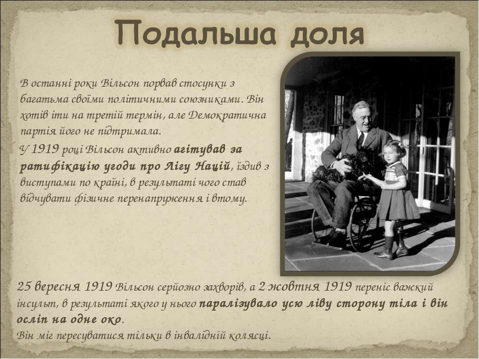 25 вересня 1919 Вільсон серйозно захворів, а 2 жовтня 1919 переніс важкий інс...