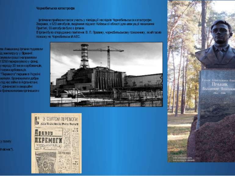 У 1988 році підприємства й мешканці Ірпеня подавали допомогу потерпілим від з...