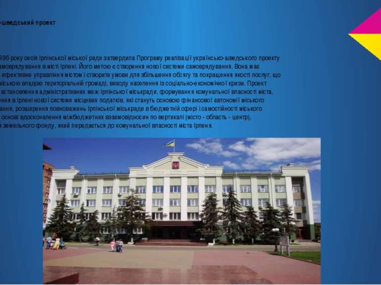 Українсько-шведський проект 17 жовтня 1996 року сесія Ірпінської міської ради...