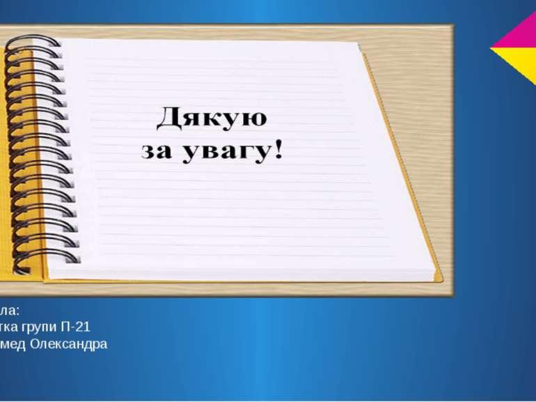 Виконала: студентка групи П-21 Твердомед Олександра
