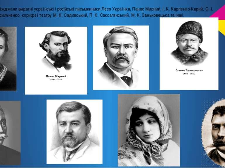 До Ірпеня приїжджали видатні українські і російські письменники Леся Українка...