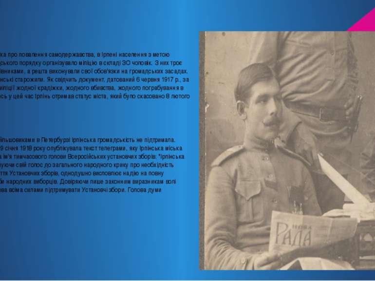 1917 - 1920 Коли надійшла звістка про повалення самодержавства, в Ірпені насе...