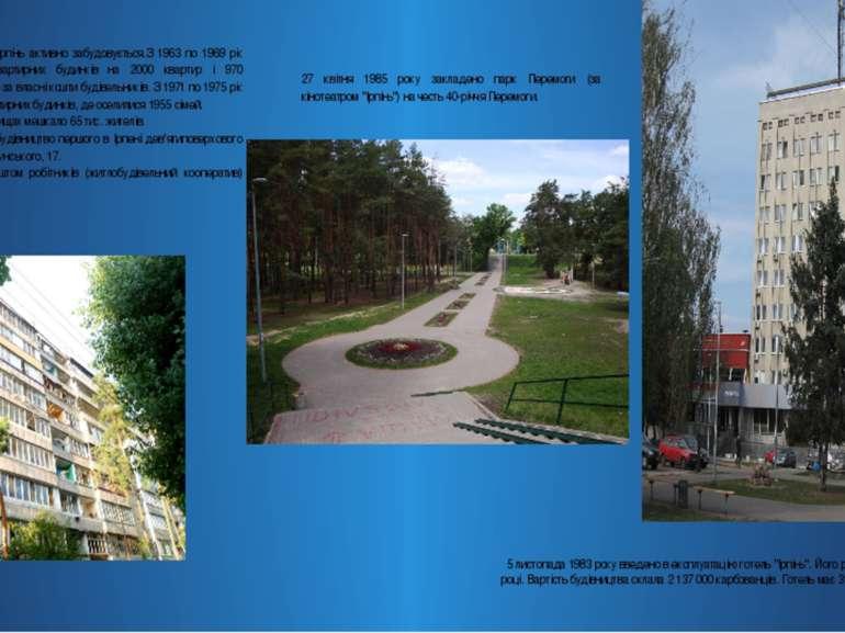 Наприкінці 60-тих років Ірпінь активно забудовується.З 1963 по 1969 рік збудо...