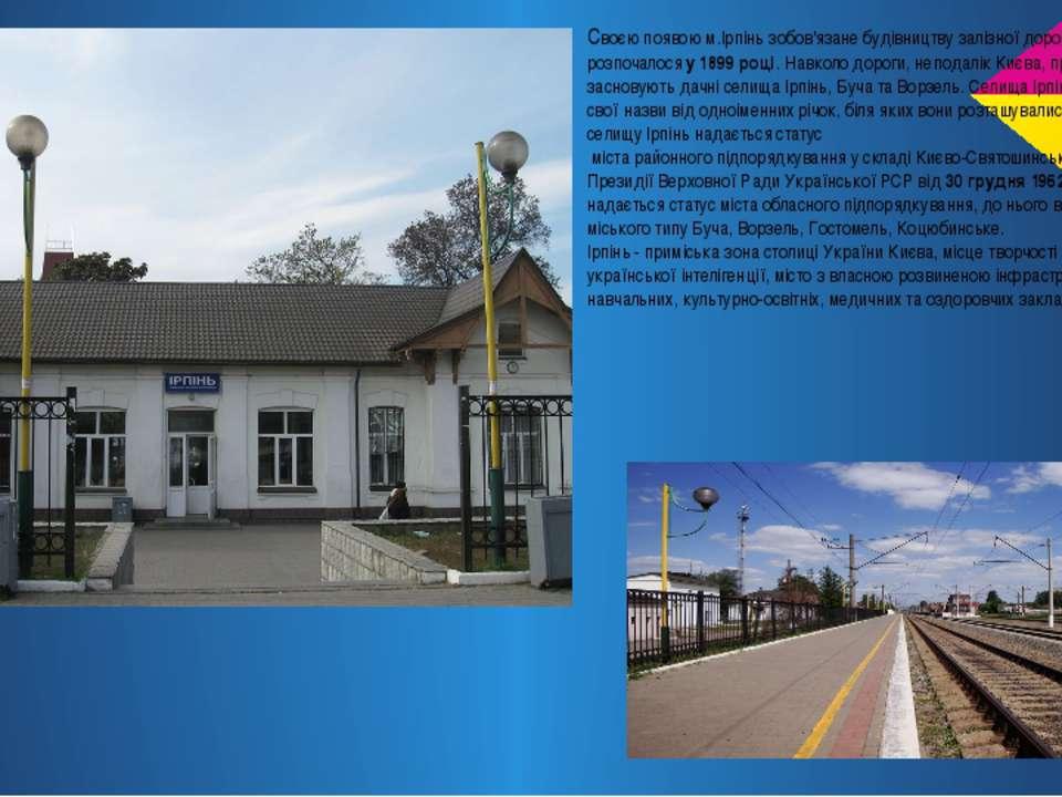 Своєю появою м.Ірпінь зобов'язане будівництву залізної дороги Київ-Ковель, як...