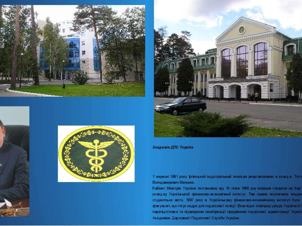Академія ДПС України У вересні 1991 року Ірпінський індустріальний технікум р...