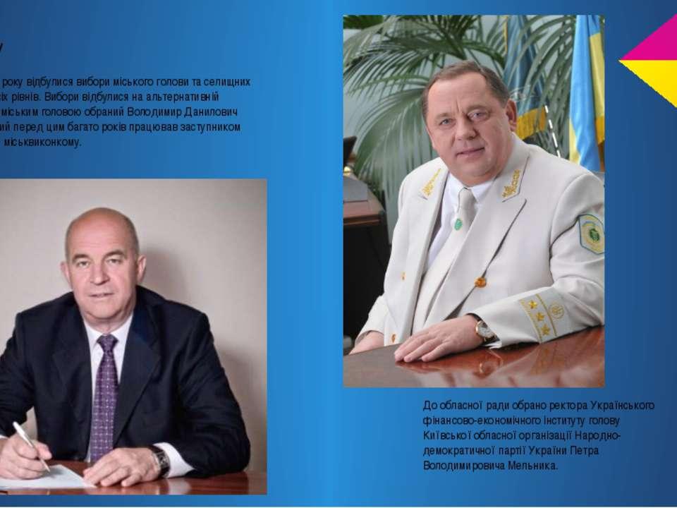 До обласної ради обрано ректора Українського фінансово-економічного інституту...