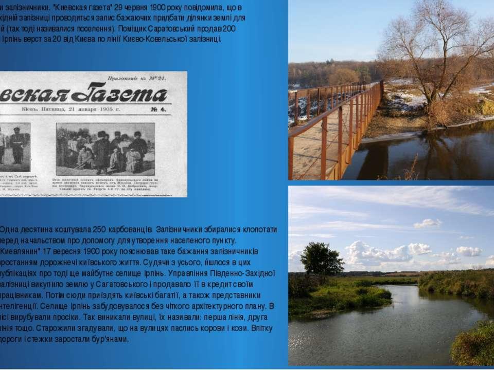 """Ірпінь першими заселяли залізничники. """"Киевская газета"""" 29 червня 1900 року п..."""