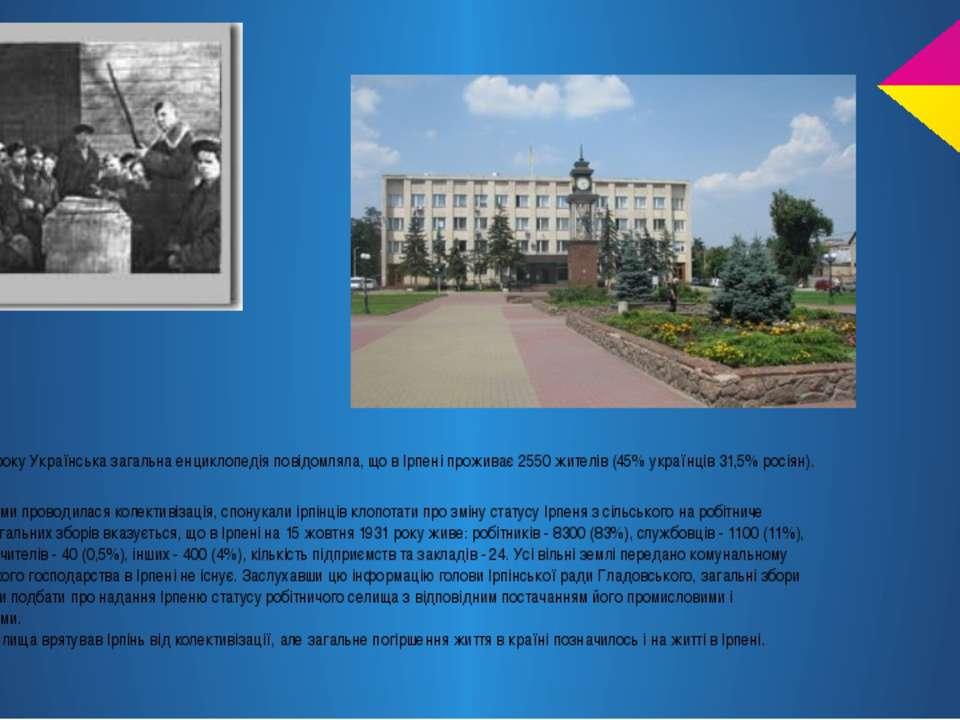 Колективізація. Видана у Львові 1930 року Українська загальна енциклопедія по...