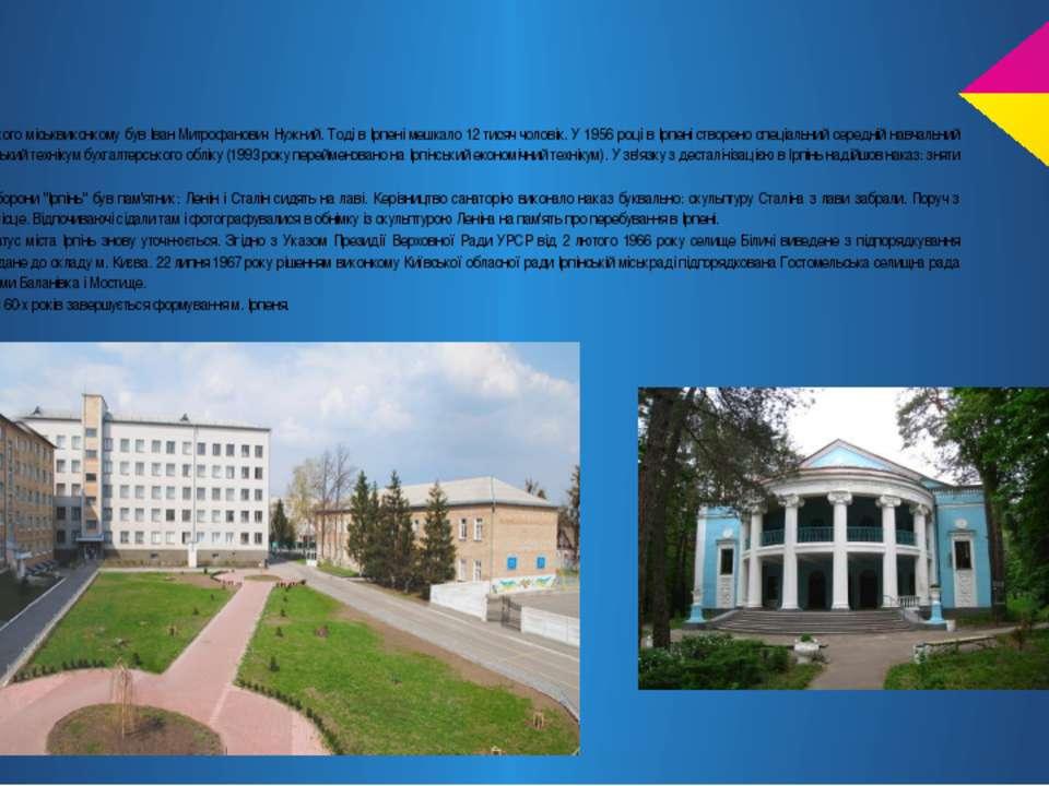 50 - 60-ті Першим головою Ірпінського міськвиконкому був Іван Митрофанович Ну...