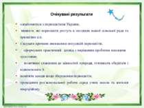 ознайомитися з первоцвітами України; виявити, які первоцвіти ростуть в околи...