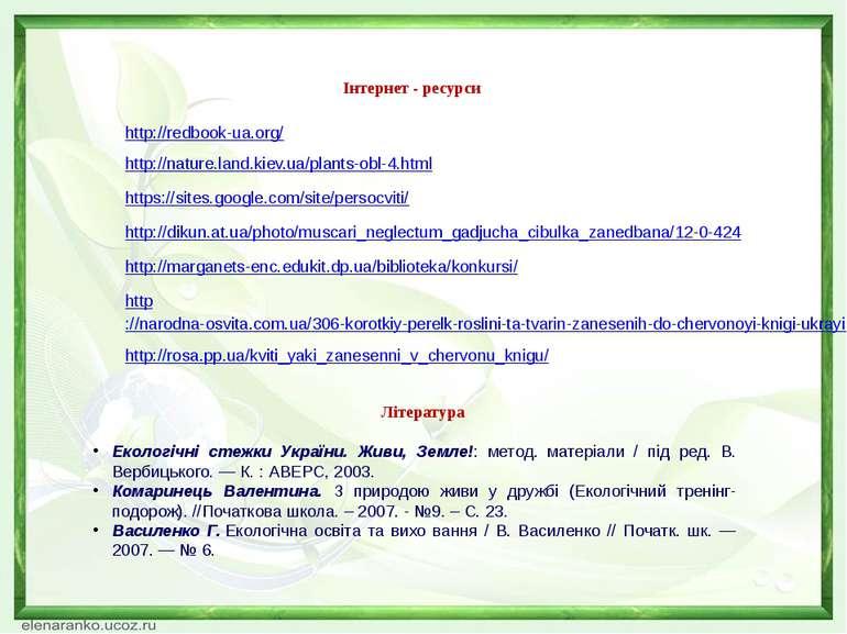 Екологічні стежки України. Живи, Земле!: метод. матеріали / під ред. В. Верби...