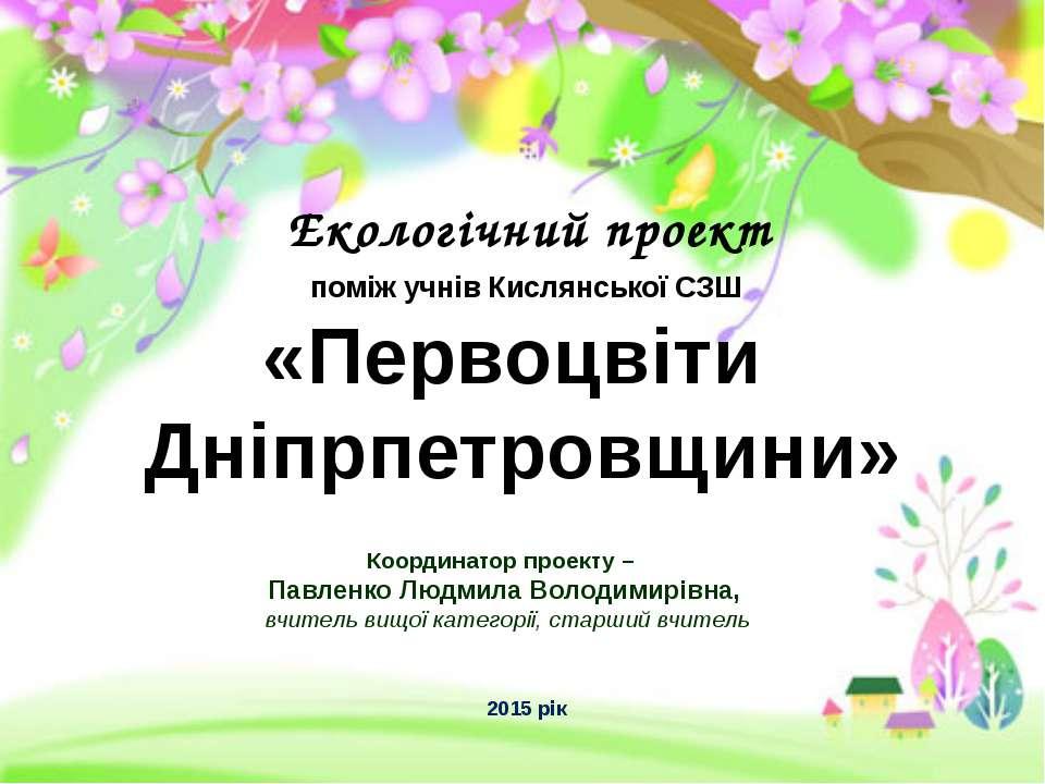 Координатор проекту – Павленко Людмила Володимирівна, вчитель вищої категорії...
