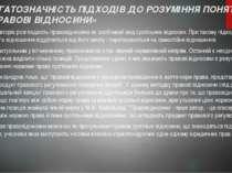 БАГАТОЗНАЧНІСТЬ ПІДХОДІВ ДО РОЗУМІННЯ ПОНЯТТЯ «ПРАВОВІ ВІДНОСИНИ» Багато авто...